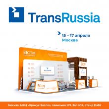 СТМ на TransRussia 2019