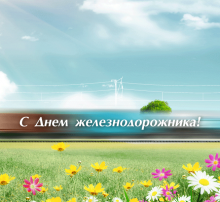 СТМ поздравляет с Днем Железнодорожника