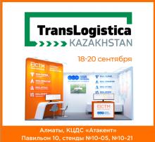 СТМ на TransLogistica Kazakhstan 2019