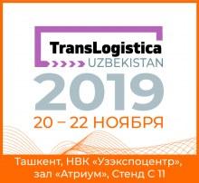 «СТМ» на TransLogistica Uzbekistan 2019