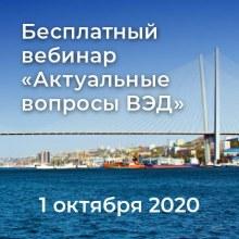 СТМ приглашает на бесплатный вебинар с участием Владивостокской таможни