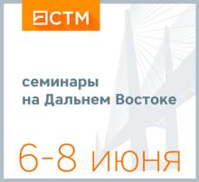 СТМ проведет семинары на Дальне Востоке