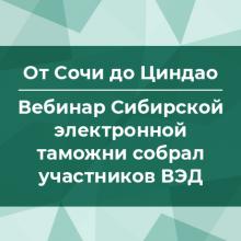 Вебинар Сибирской электронной таможни при поддержке СТМ собрал участников ВЭД