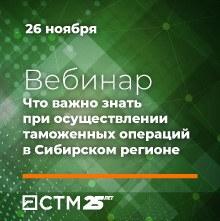 бесплатный вебинар Сибирской электронной таможни и Сибирского таможенного управления