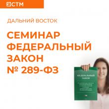 """Семинары по ВЭД от """"СТМ"""" на Дальнем Востоке"""