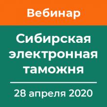 Сибирская электронная таможня проведет вебинар