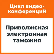 Видеоконференции Приволжской электронной таможни и участников ВЭД в Казани и Чебоксарах
