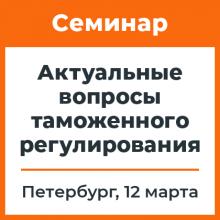 Семинар СТМ в Петербурге: «Новости таможенного законодательства»