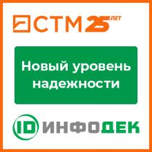Инфодек, СТМ