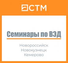 СТМ, семинары по ВЭД в регионах России