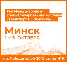 СТМ на Белорусской транспортной неделе 2019
