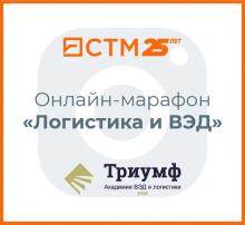 """Онлайн-марафон """"Логистика и ВЭД при поддержке СТМ"""
