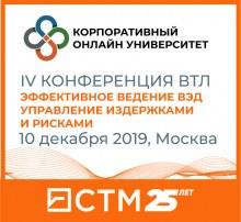 СТМ, ВТЛ, конференция, Москва, ВЭД, таможенное, оформление, академия, бизнес, логистика