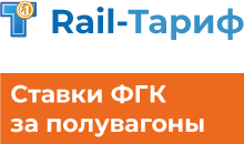 Ставки ФГК за полувагоны в программе Rail-Тариф