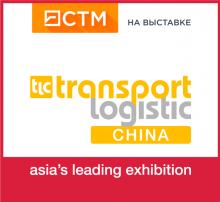 СТМ на Transport Logistic China 2018