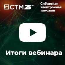 СТМ и Сибирская электронная таможня провели второй вебинар