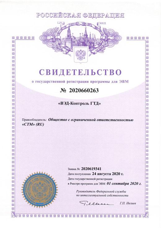 Свидетельство о государственной регистрации программы «ВЭД-Контроль ГТД»