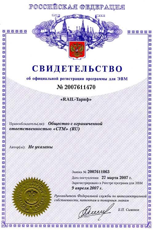 Свидетельство о регистрации программы «Rail-Тариф»