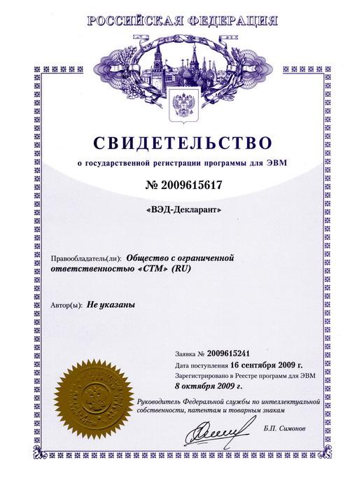 Свидетельство о государственной регистрации программы «ВЭД-Декларант»
