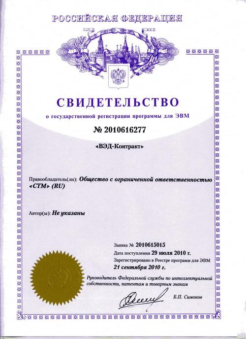 Свидетельство о государственной регистрации программы «ВЭД-Контракт»